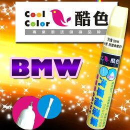 BMW 車色專用 大師汽車補漆筆 全系列超過 種顏色 專業 烤漆