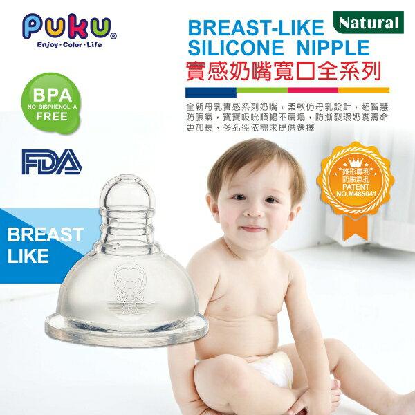 『121婦嬰用品館』PUKU 實感標準6m單孔奶嘴 3入 1