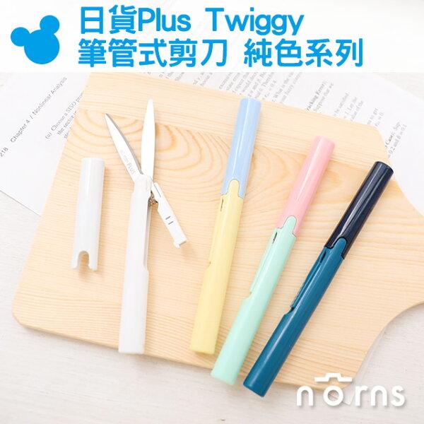 Norns:NORNS【日貨PlusTwiggy筆管式剪刀純色系列】弧形刀刃隨身攜帶式筆型日本文具大賞安全剪刀