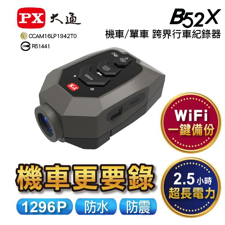 PX 大通 B52X 單車機車跨界記錄器 行車紀錄器 高清 1296P IPX5 防水 防震 WiFi連線 摩托車 重機 自行車 內贈16G記憶卡【神腦貨】