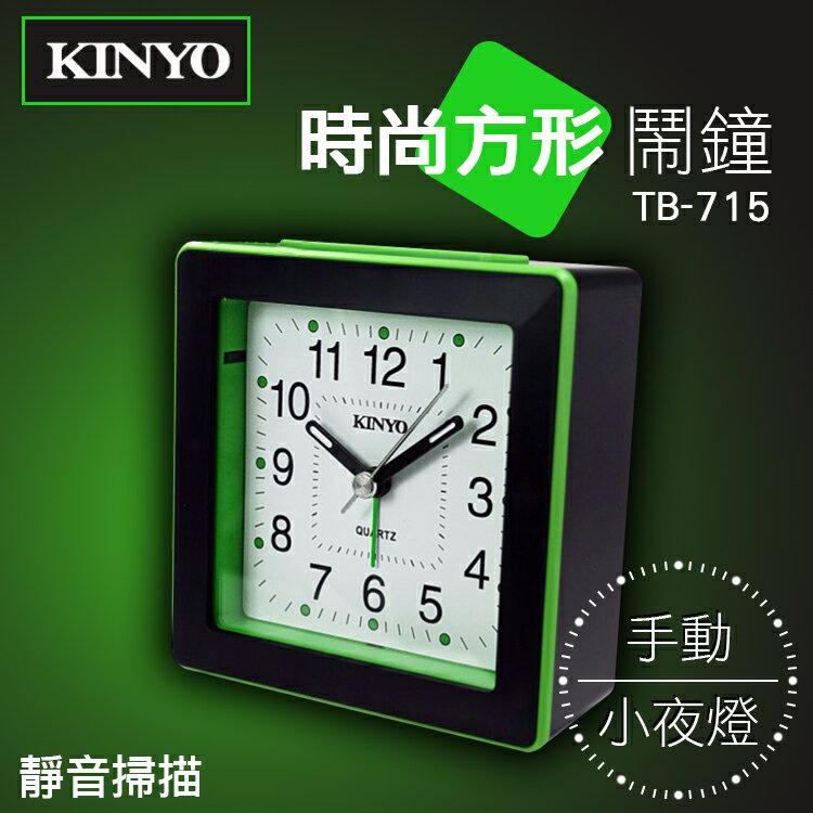 KINYO 耐嘉 TB-715 時尚方形鬧鐘 鬧鈴 時鐘 貪睡鬧鐘 懶人鬧鐘 靜音掃描 小夜燈 桌鐘 床頭鐘
