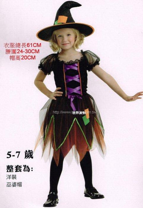 東區派對- 萬聖節服裝,萬聖節公主服裝,聖誕節,兒童變裝服-多彩巫婆裝
