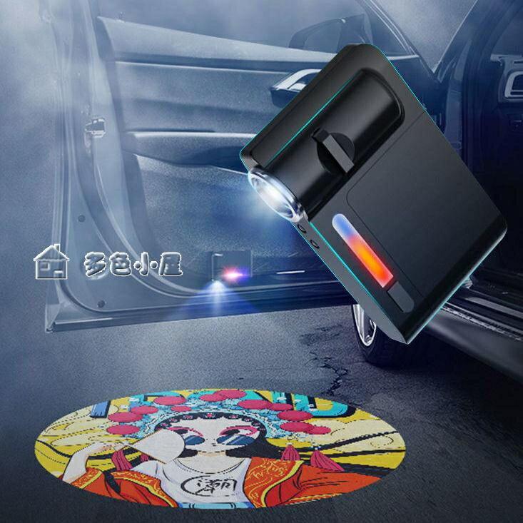 氛圍燈車門投影燈迎賓燈感應開門燈電池式充電式免接線氛圍燈車載改裝飾