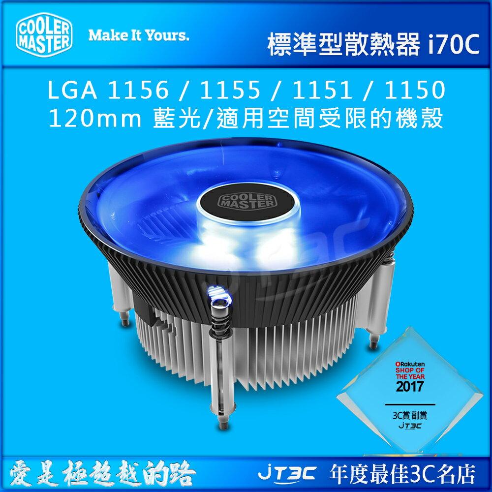 【APP領券最高現折$2,000】Cooler Master 酷馬 i70C Intel CUP 標準型散熱器 RR-I70C-20PK-R1 支援 1156 / 1155 / 1151 / 1150 - 限時優惠好康折扣