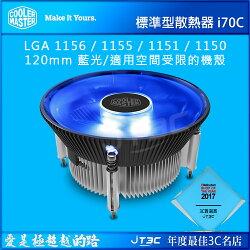 【滿千折100+最高回饋23%】Cooler Master 酷馬 i70C Intel CUP 標準型散熱器 RR-I70C-20PK-R1 支援 1156/1155/1151/1150