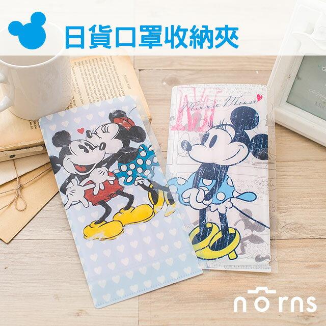NORNS~日貨口罩收納夾~迪士尼 米奇 米妮 米老鼠收納袋 口罩套 ~  好康折扣