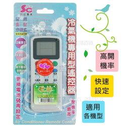 【九元生活百貨】SCAC010 冷氣專用遙控器/歌林 萬用遙控器 冷氣機設定