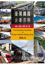 台灣鐵路火車百科:台鐵.高鐵.捷運(第三版)