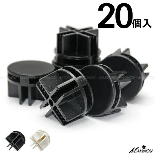 零件|20入圓型接頭-魔術方塊專用│日本MAKINOU 台灣製 衣櫥鞋櫃書櫃書架 卡榫 牧野丁丁