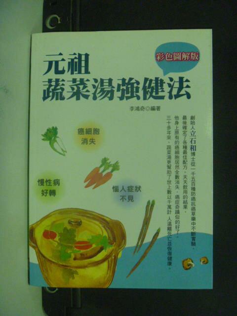 【書寶二手書T3/養生_OLN】彩色圖解版元祖蔬菜湯強健法_李鴻奇