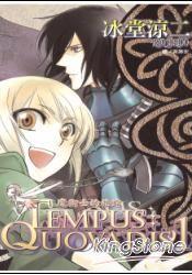 Tempus:Quovadis 魔術士的旅途 1