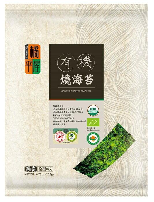 【橘平屋】有機燒海苔(20.8g/包)