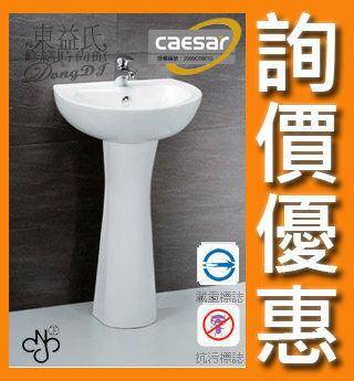 【東益氏】CAESAR凱撒衛浴洗臉盆LP2150S / B260C《面盆+長瓷腳+單槍龍頭》另售馬桶 小便斗