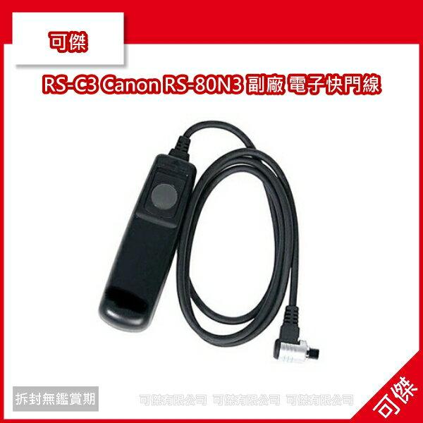 可傑 RS-C3 Canon RS-80N3 副廠 電子快門線 7D 5DII 5D2 5DIII 5D3單眼專用