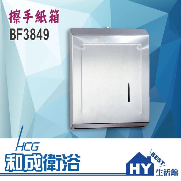 HCG 和成 BF3849 擦手紙箱 賣場  餐廳  商業空間 ~~HY 館~水電材料