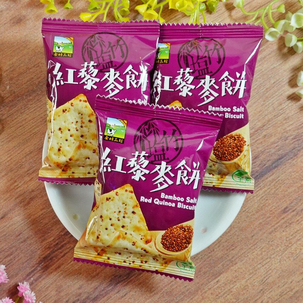 輕食物語竹塩紅藜麥餅 1包20小包/約340公克【2019070800118】(台灣零食)