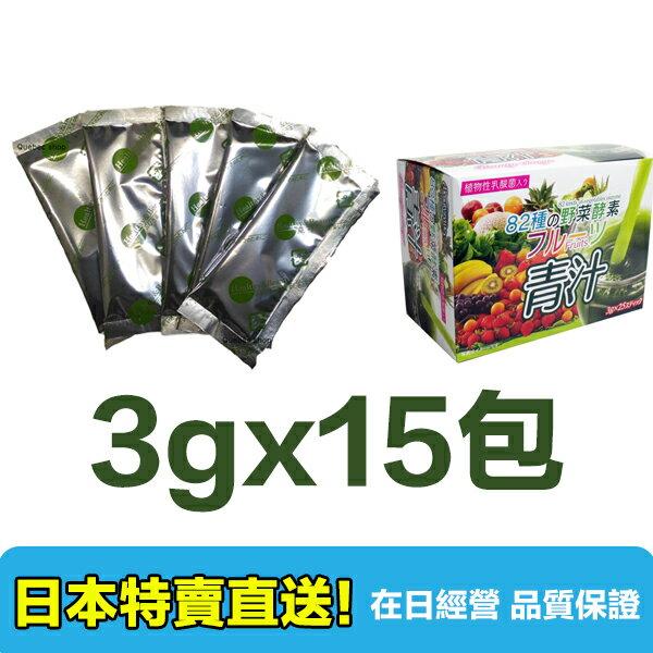 【海洋傳奇】【預購】日本 嚴選素材 水果青汁酵素 85種水果酵素 3gx15【滿千日本空運直送免運】