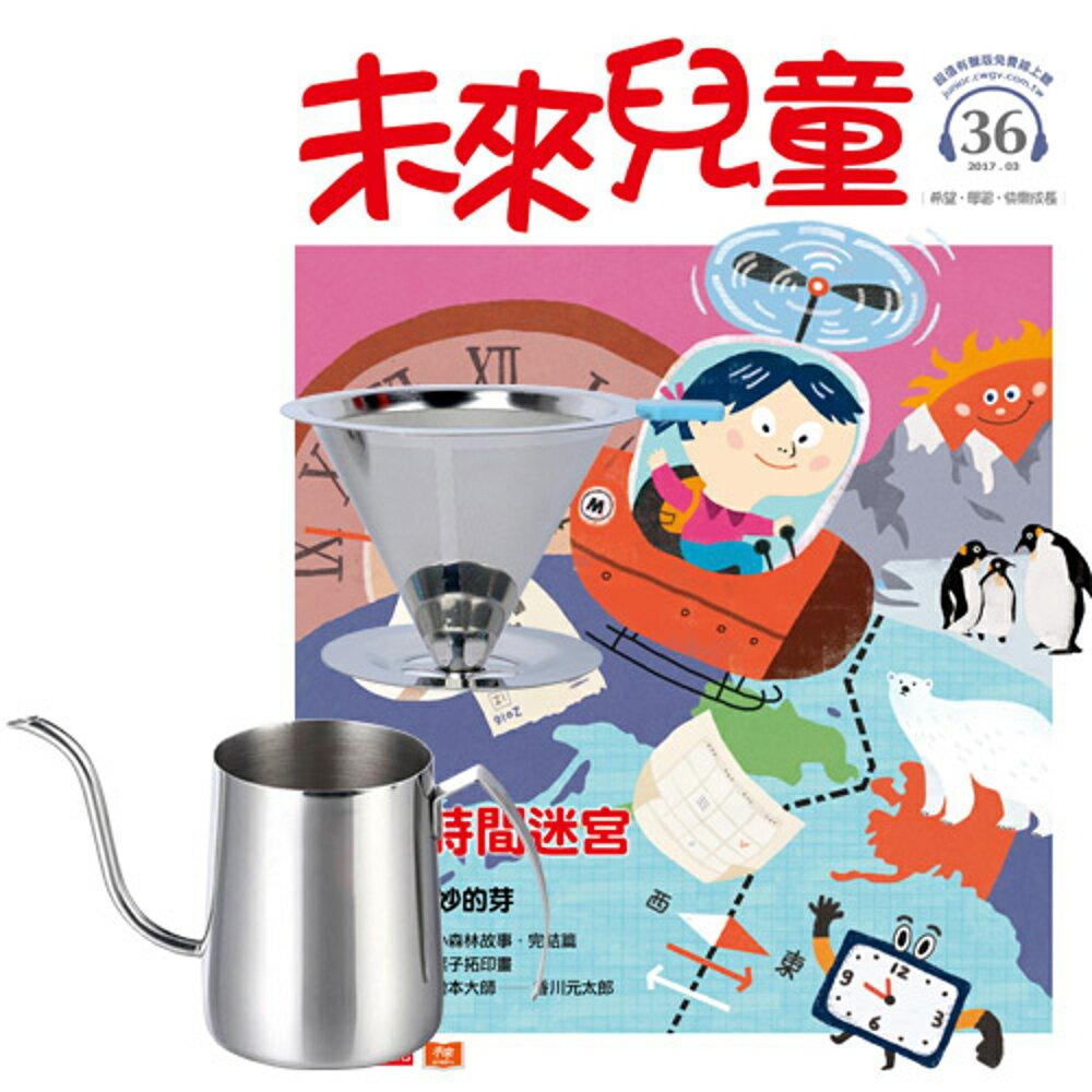 逗點生活市集 《未來兒童》1年12期 贈 304不鏽鋼手沖咖啡2件組