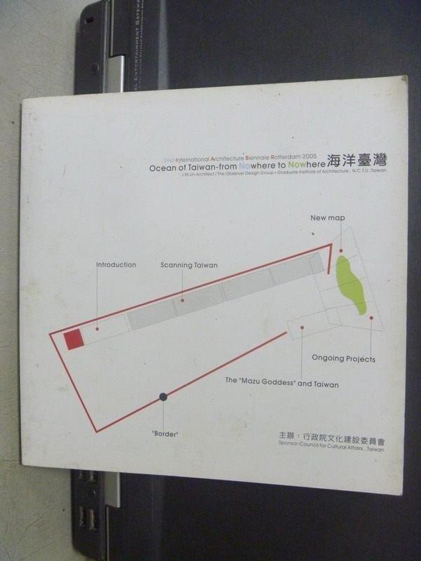 【書寶二手書T6/設計_MBY】海洋台灣_行政院文化建設委員會