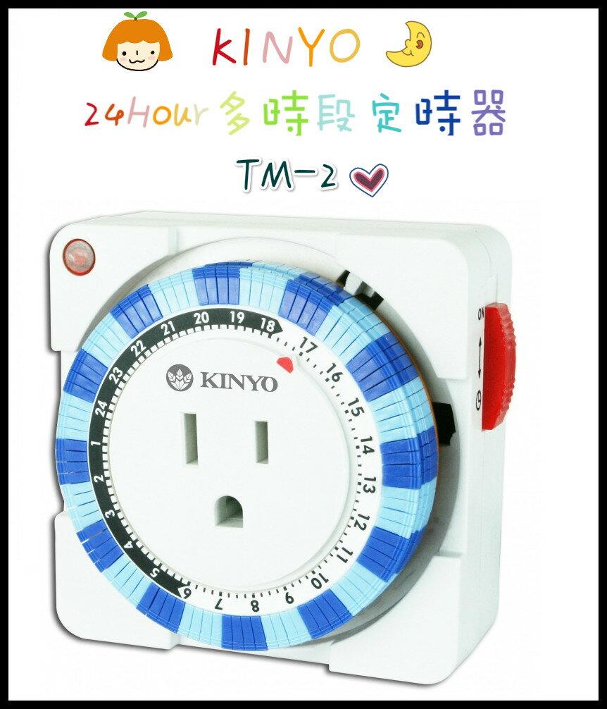定時器 耐嘉 KINYO 24Hour多時段定時器 TM~2 定時 計時 時間 預約定時