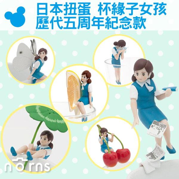 NORNS【日本扭蛋杯緣子女孩歷代五周年紀念款】奇譚俱樂部KITAN公仔藍色制服小姐轉蛋玩具公仔收藏