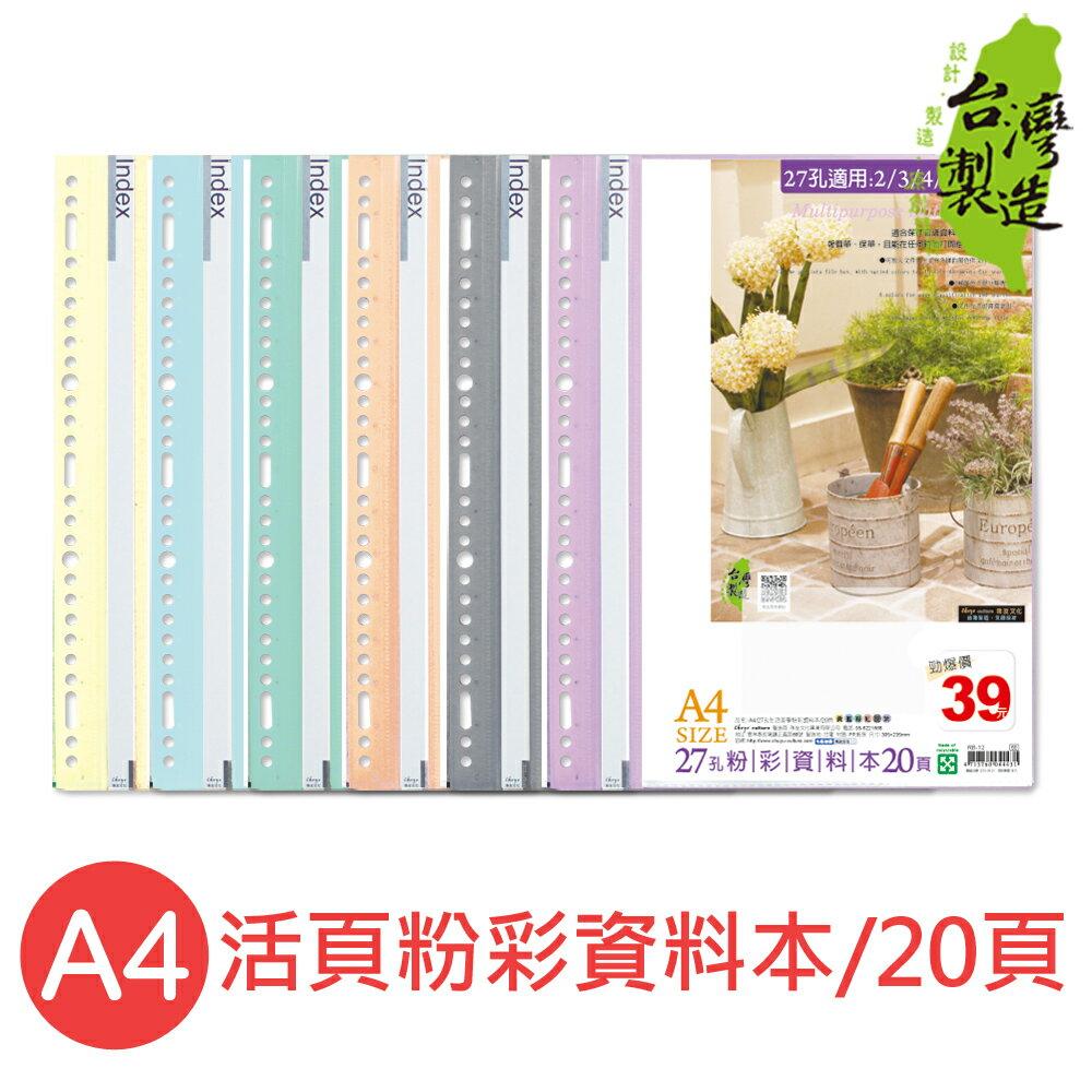 珠友 RB-12 A4 生活美學 11孔資料本+名片袋/20頁(資料簿)