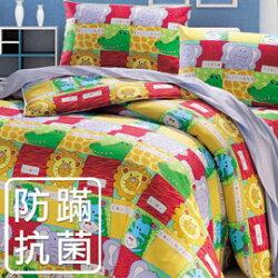 床包被套組/防蹣抗菌-雙人薄被套床包組/動物王國/美國棉授權品牌[鴻宇]台灣製1835