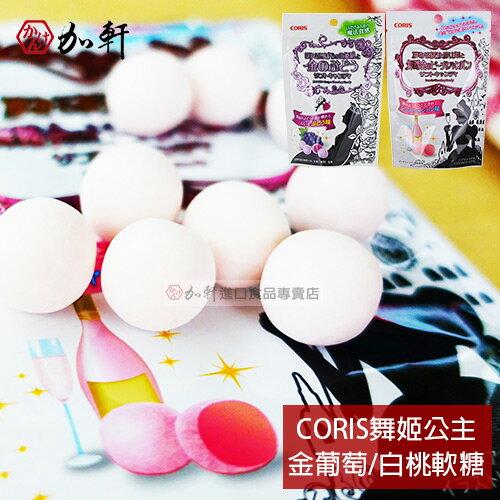 《加軒》 日本CORIS舞姬公主軟糖 金葡萄/白桃口味