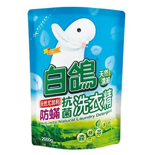 ★免運★白鴿 防蹣抗菌洗衣精補充包(天然尤加利-2000g*6包) [大買家] 1