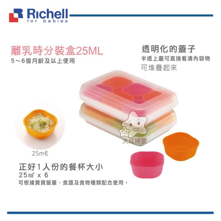 【大成婦嬰】Richell 利其爾 離乳食品分裝盒(20ml x 6入)49690 微波保鮮盒 分裝盒 1