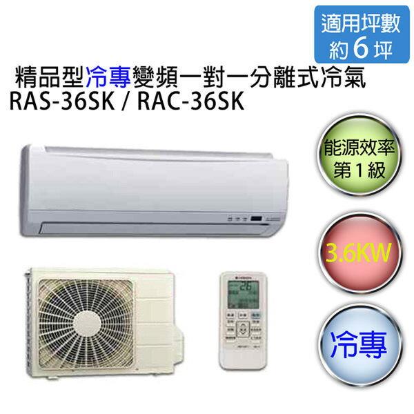 【12期分期0%】【HITACHI】日立精品型 1對1 變頻 冷專空調冷氣 RAS-36SK / RAC-36SK(適用坪數約5-6坪、3.6KW)