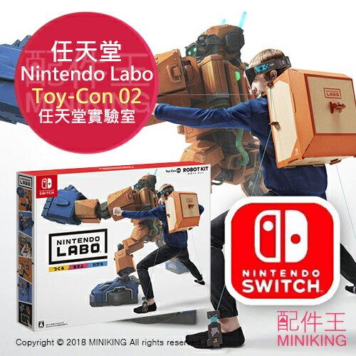 【配件王】日本代購任天堂實驗室NintendoSwitchToy-Con02:RobotKit