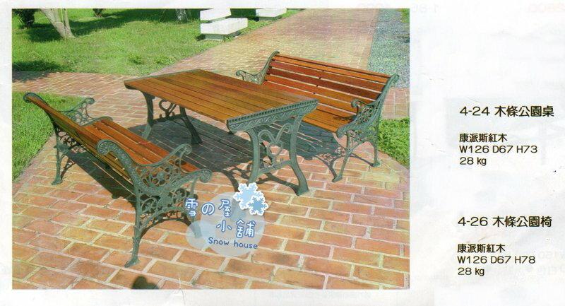 ╭☆雪之屋小舖☆╯4-26P24 康派斯紅木木條公園椅/休閒椅/戶外椅/涼椅**單張(不含桌)須自組