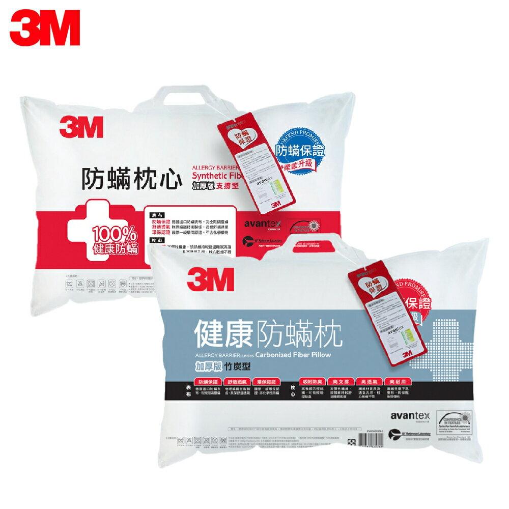 3M 健康防蹣枕心2入 支撐型加厚版+竹炭型加厚版 台灣製造 德國進口表布 免運 0
