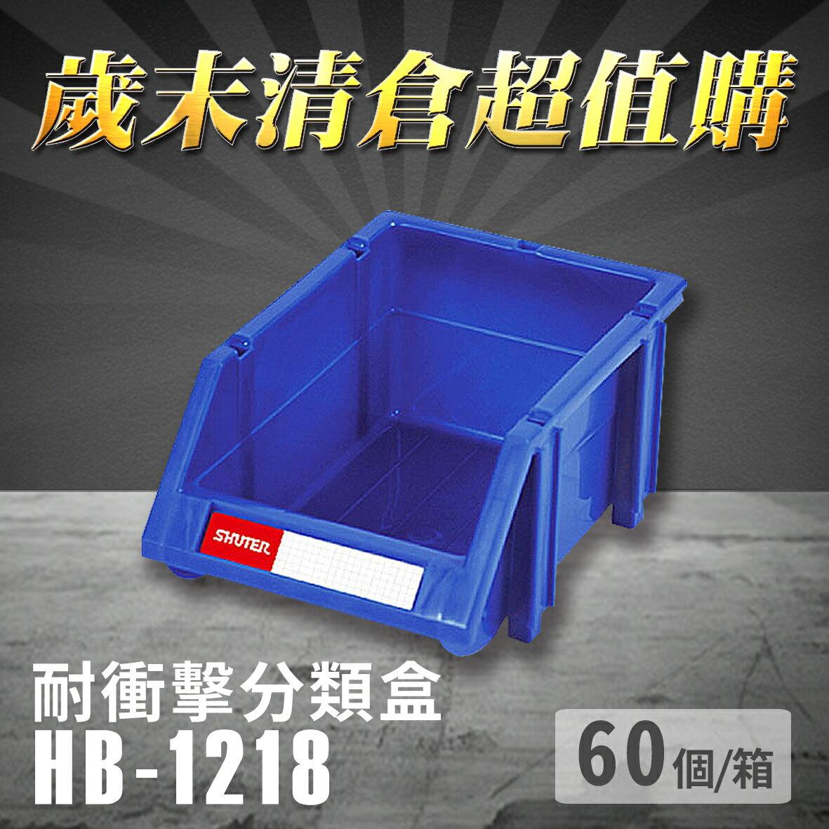 【耐衝擊分類整理盒】 耐衝擊 抽屜櫃 五金櫃 工具盒 零件盒 樹德 HB-1218 (60個/箱)