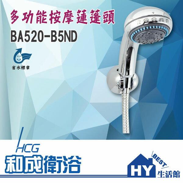 HCG 和成 BA520-B5ND (鍍鉻) 五段式按摩蓮蓬頭 -《HY生活館》水電材料專賣店