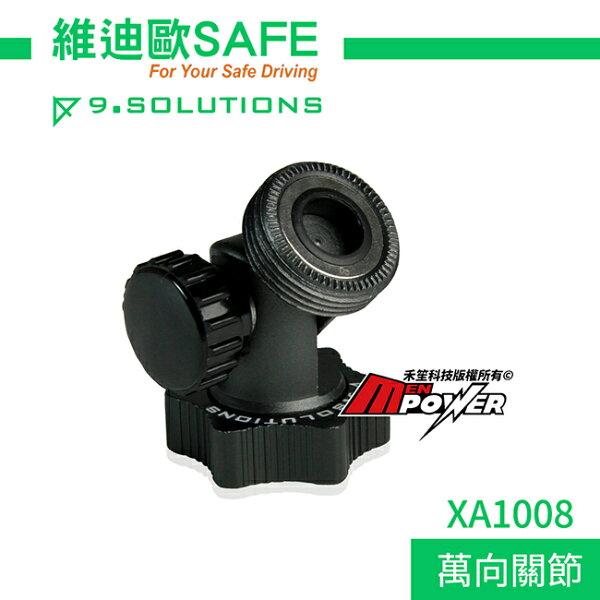【免運費】維迪歐9.SOLUTIONS萬向關節支架專業套件XA1008相機手機運動攝影機【禾笙科技】