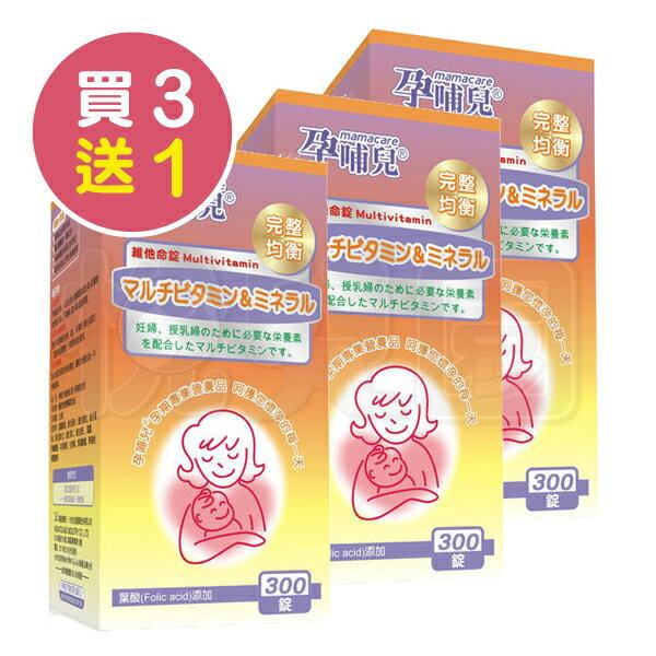 mamacare孕哺兒®維他命錠300粒【3盒再贈1盒】【悅兒園婦幼生活館】
