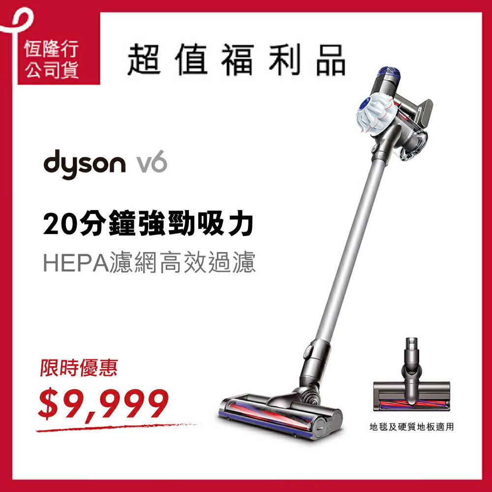 【超殺福利品】dyson 戴森 V6 HEPA 無線手持吸塵器 (SV07)