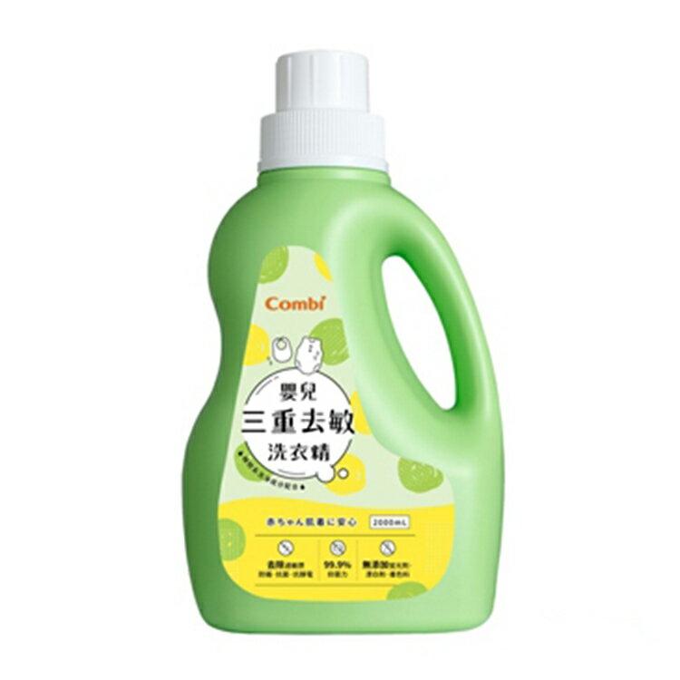 日本 Combi 嬰兒三重去敏洗衣精(瓶裝1200ml*1+補充包1000ml*2)