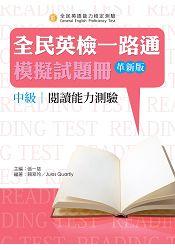 全民英檢一路通:中級閱讀能力測驗模擬試題冊(革新版) - 限時優惠好康折扣