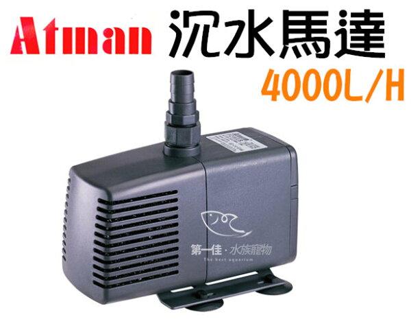 [第一佳水族寵物]亞特曼Atman[PH3500]海陸沉水馬達免運