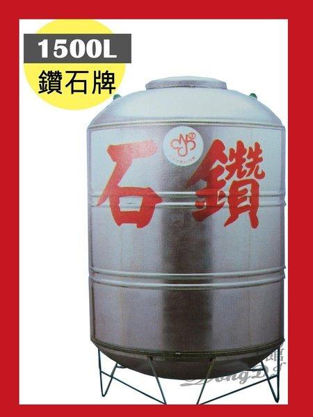 【東益氏】鑽石牌不鏽鋼立式球型水塔1500L專業厚度達0.7mm 附ST腳架~多種水塔優惠中