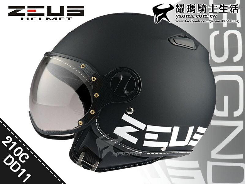 ZEUS安全帽|ZS-210C DD11 消光黑/白 飛行帽 復古帽 半罩帽 210C 『耀瑪騎士生活機車部品』