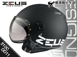 ZEUS安全帽 DD11 消光 飛行帽 復古 半罩