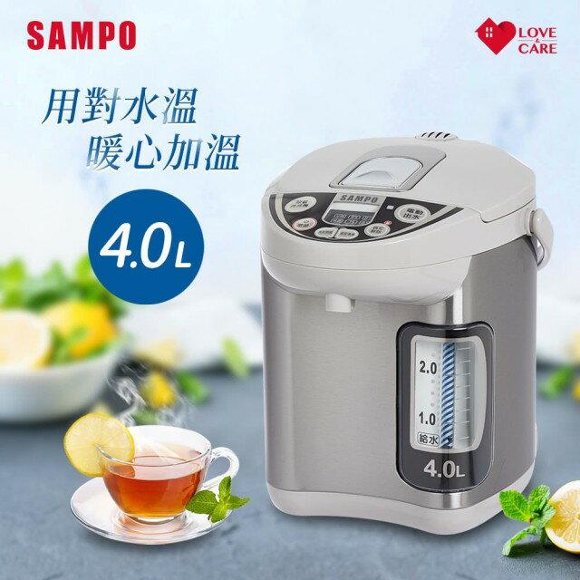 SAMPO 聲寶4.0L定溫型電熱水瓶(KP-YF40MT5)
