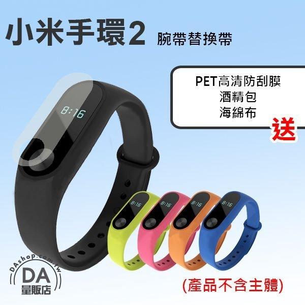 《DA量販店》送保護貼 酒精包 海綿布 小米手環2 替換帶 腕帶 智慧 手環 不含主體 多色可選