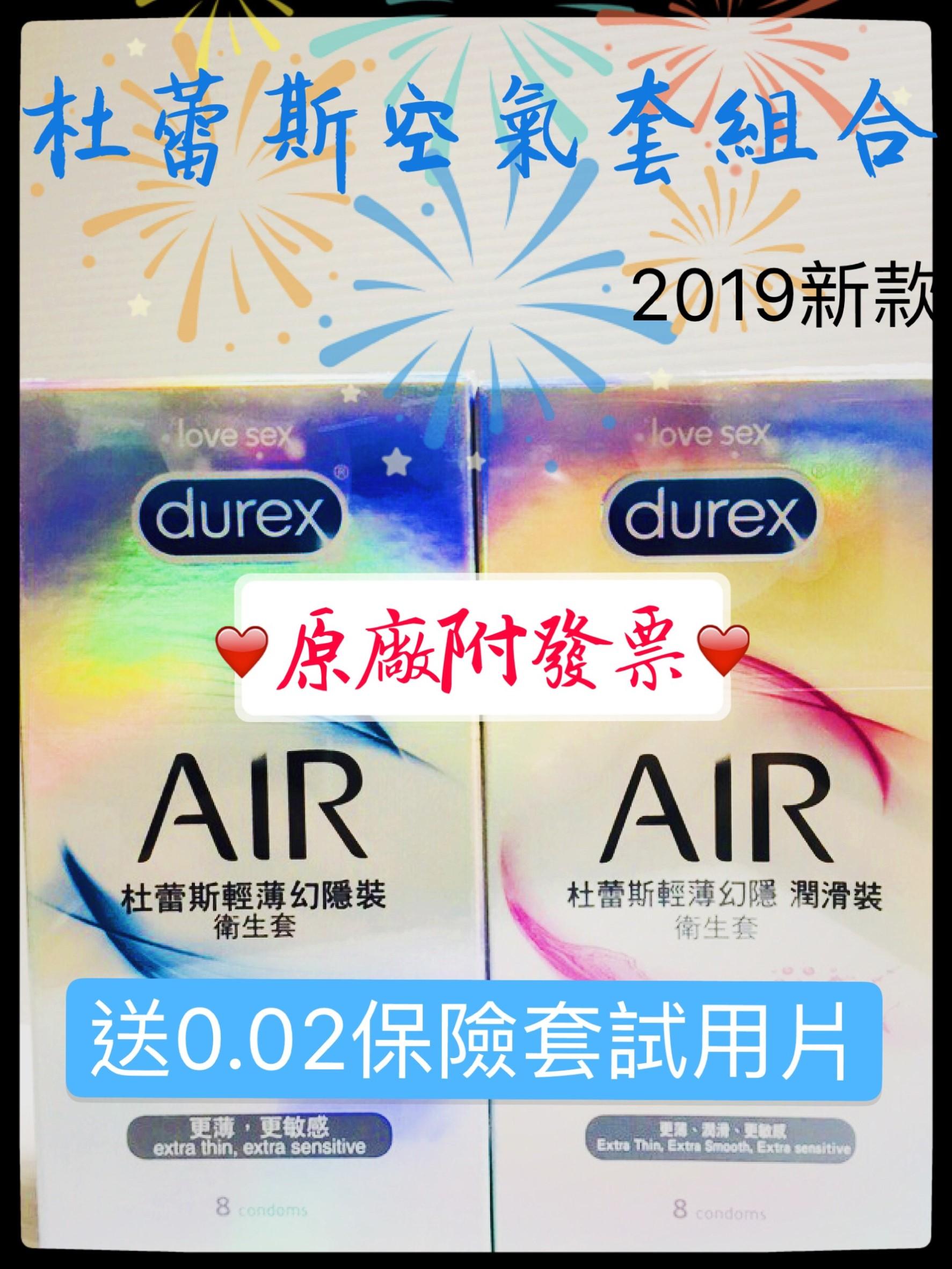 16入 組合裝 Durex 杜蕾斯保險套 AIR輕薄幻隱潤滑裝 AIR空氣套組合 新款AIR更潤滑衛生套 【MG】