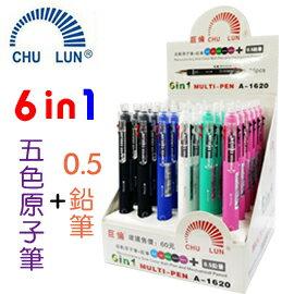 巨伦 A-1620  五色原子笔 +  0.5mm 自动铅笔  (颜色随机出货) 36支 / 盒