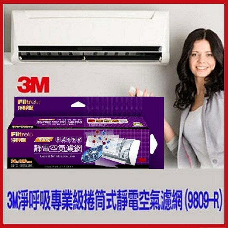 i style居家生活 3M淨呼吸專業級捲筒式靜電空氣濾網 9809-R【AF05016】i-Style居家生活